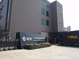 广东乐邦电器有限公司大台面升降平台